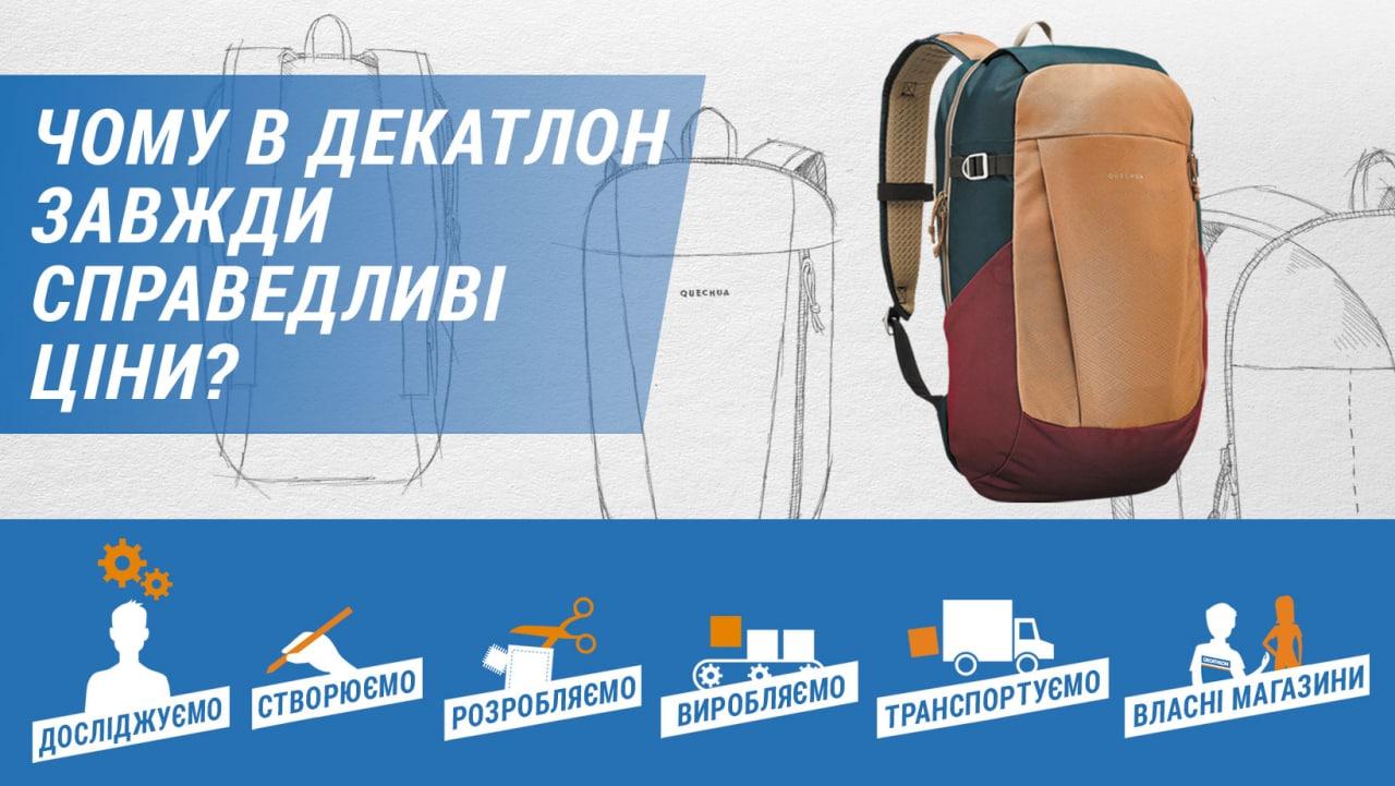 Decathlon Украина