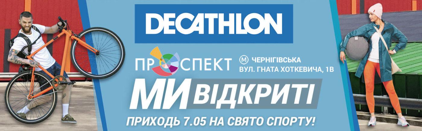 Декатлон Проспект