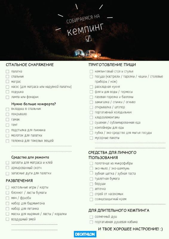 список вещей для кемпинга